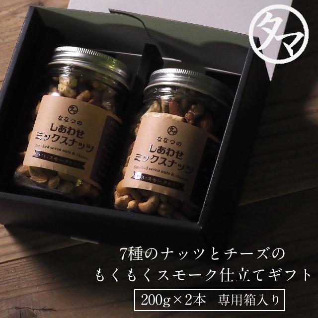 【楽天市場】【送料無料】スモークナッツギフト(200g×2本)ギフト箱詰めななつのしあわせミッ...