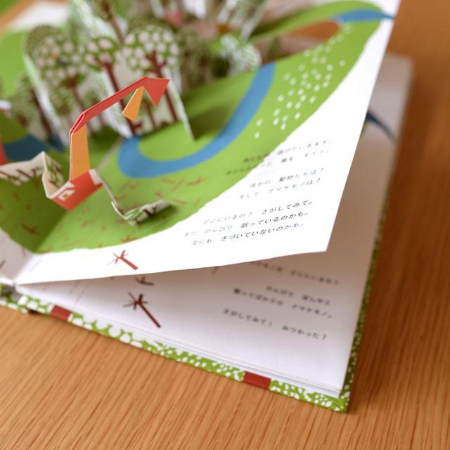 【楽天市場】ナマケモノのいる森で しかけ 絵本 しかけ/アヌッ ...