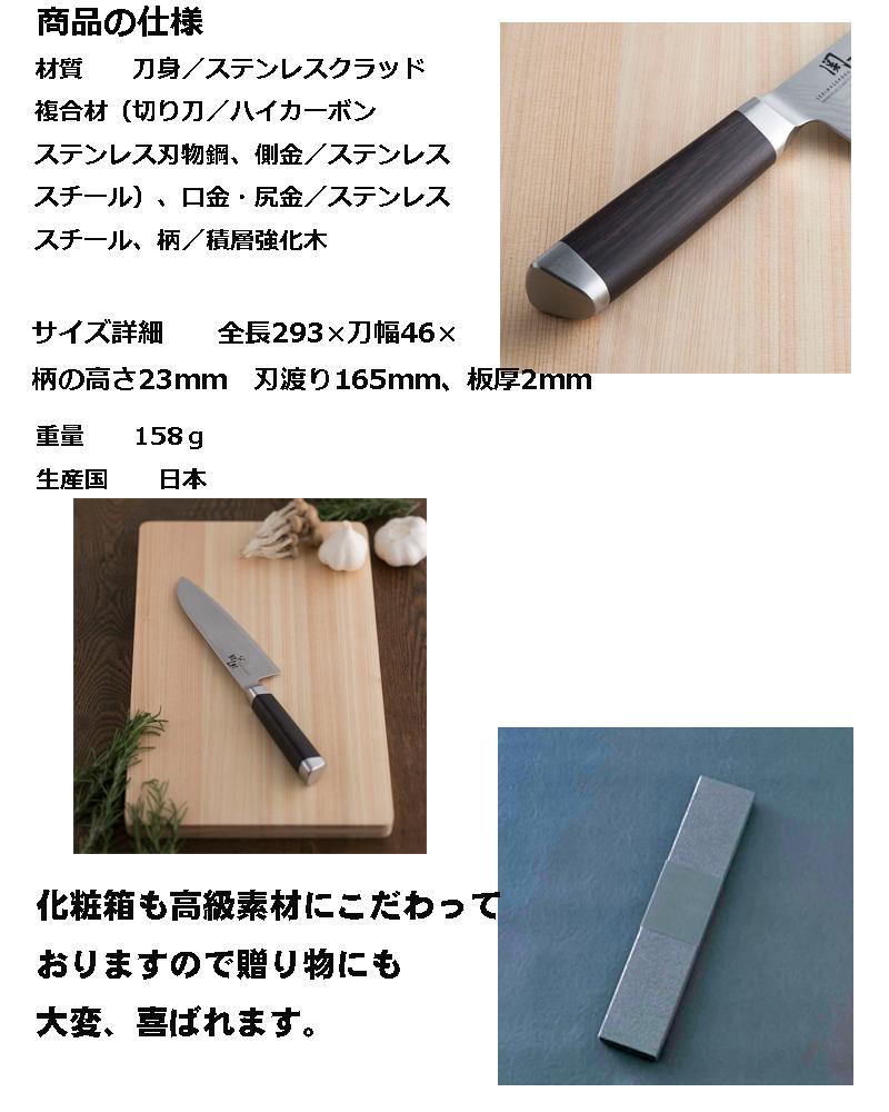 rating kitchen knives remodel utah lilaqueen 开刀关孙六大马士革原价厨房刀165 毫米季节性ae5200 日本