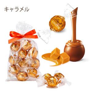 【楽天市場】リンツ Lindt チョコレート リンドール キャラメル 10個入り【ギフト リンツチョ...