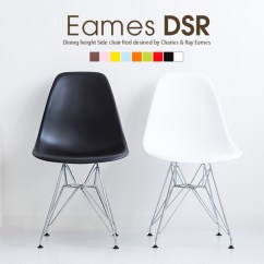 Chair Steel Legs Office Lean Back Livingday Timeless Classic Emscher Dsr Eames Separately Made Taking Products With Anti Slip Stylish Dining Lutecia