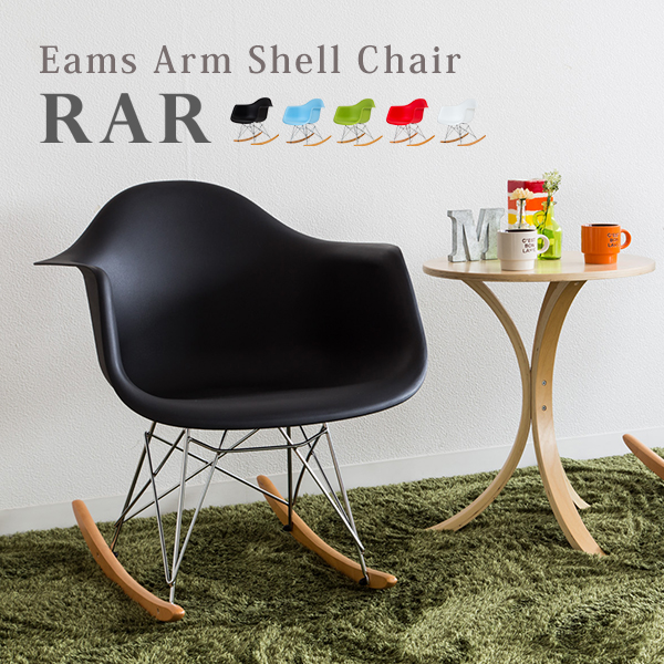 rocking chair and cradle in one wedding covers hire aberdeen livingday arm shell eames rar piece of article