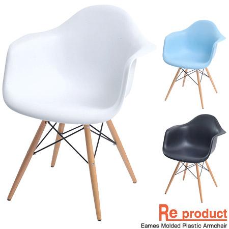 eames arm chair foam flip livingut shell daw eiffel base and wooden leg taking