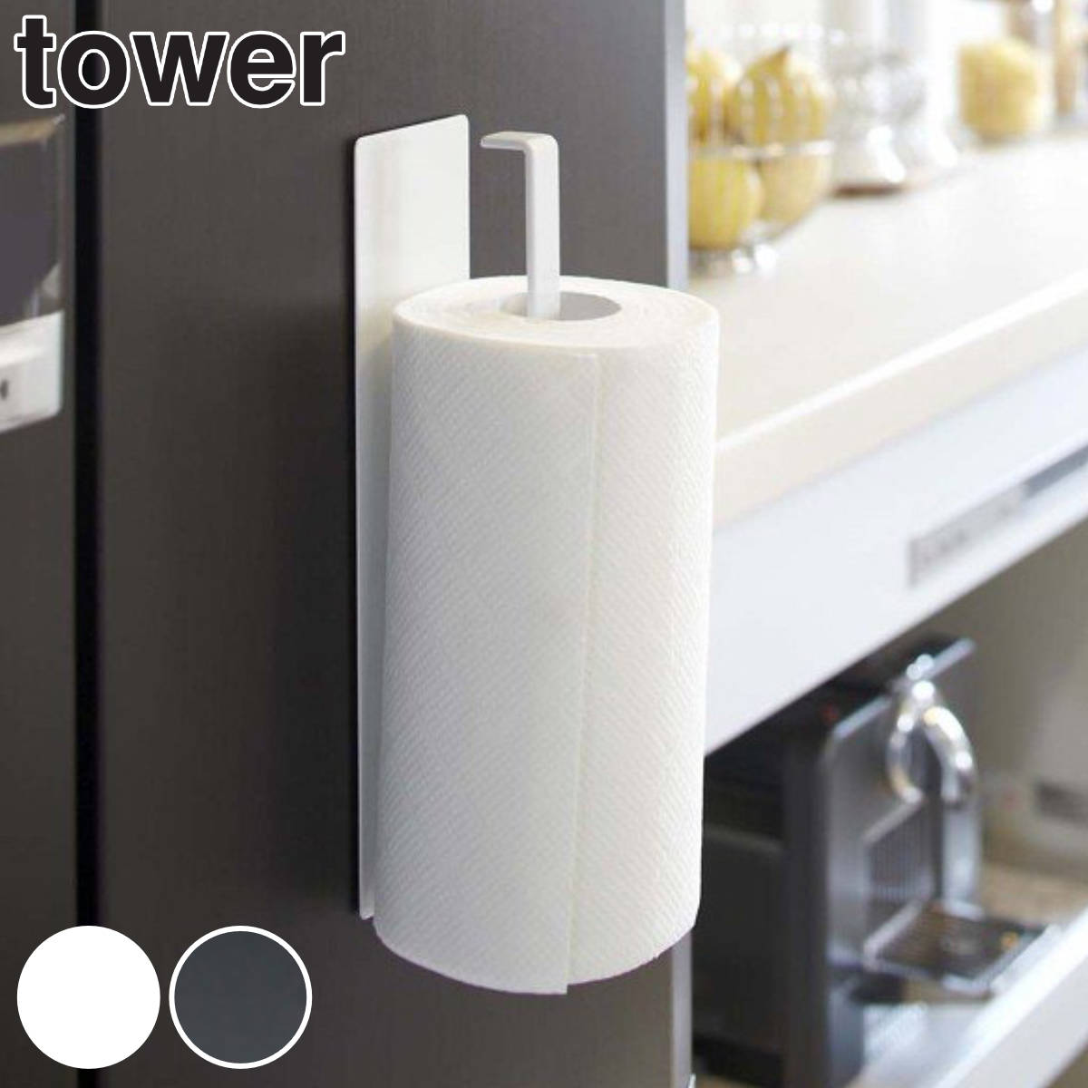 kitchen paper towel holder used cabinets livingut magnet roll tower 4903208071277 jpg