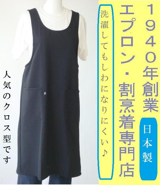kitchen aprons countertops orlando lunapanda 涤纶100 材料厨房围裙背后交叉 母亲节 日本乐天市场