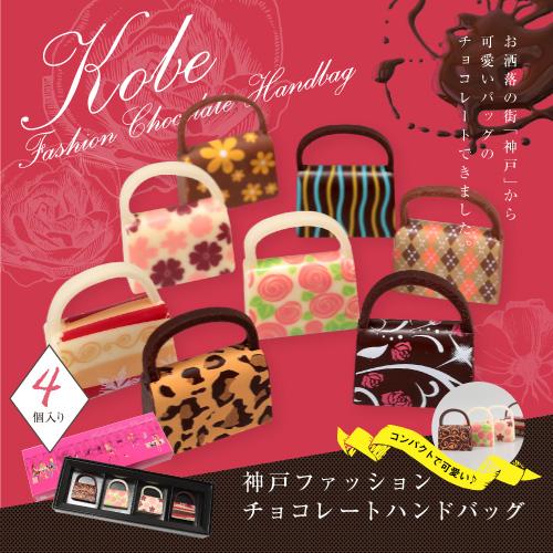 【楽天市場】神戸ファッションチョコレート 4個入り/【友チョコ・自分買いに♪】おもしろチョ...