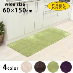 Large Kitchen Mats Sink Strainers Mat And Rug Factory Dry Times Good Low Pair 60 Cm 150 Water Drying