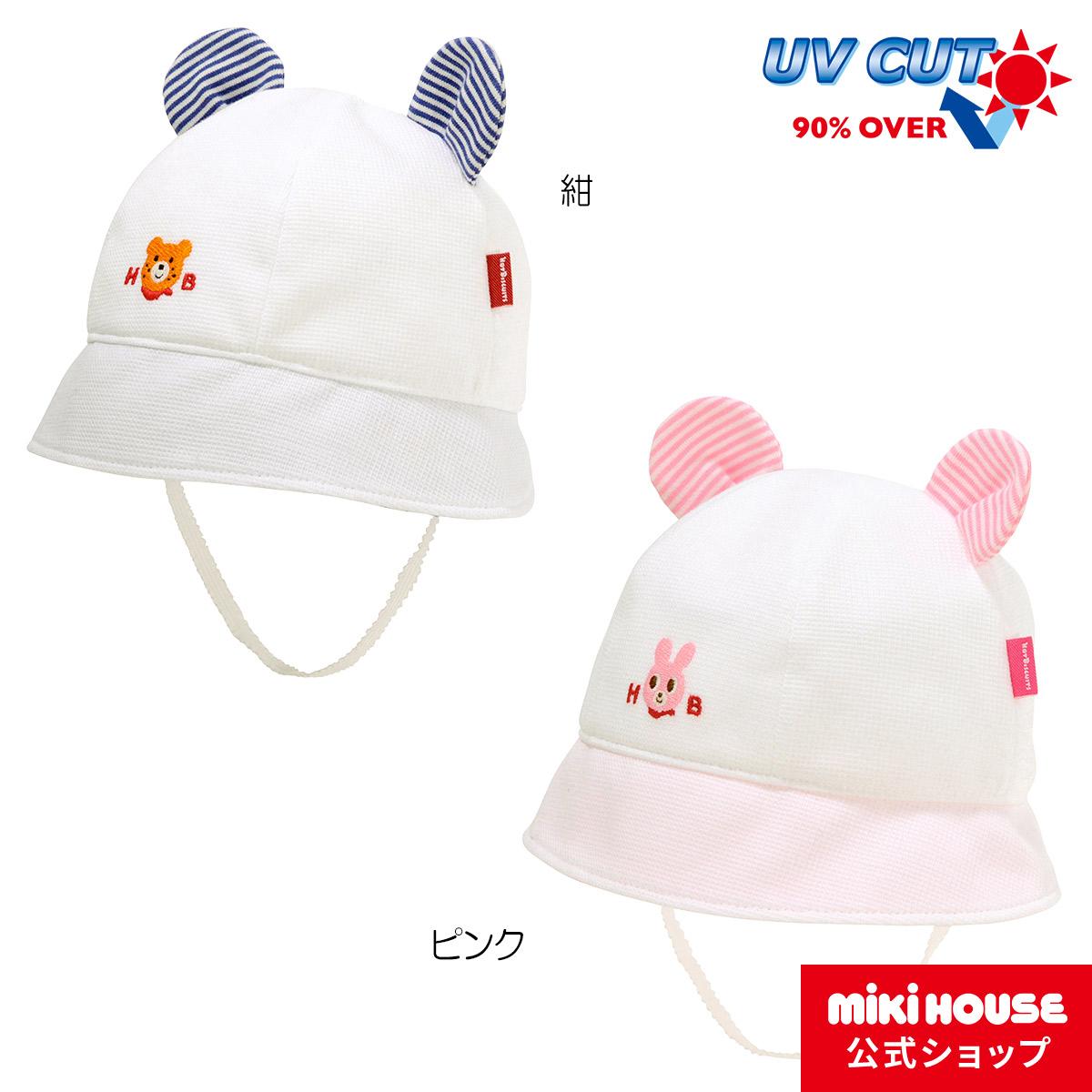 【楽天市場】ミキハウス ホットビスケッツ mikihouse 耳付きサマー帽子〈SS-S(40cm-48cm)〉...
