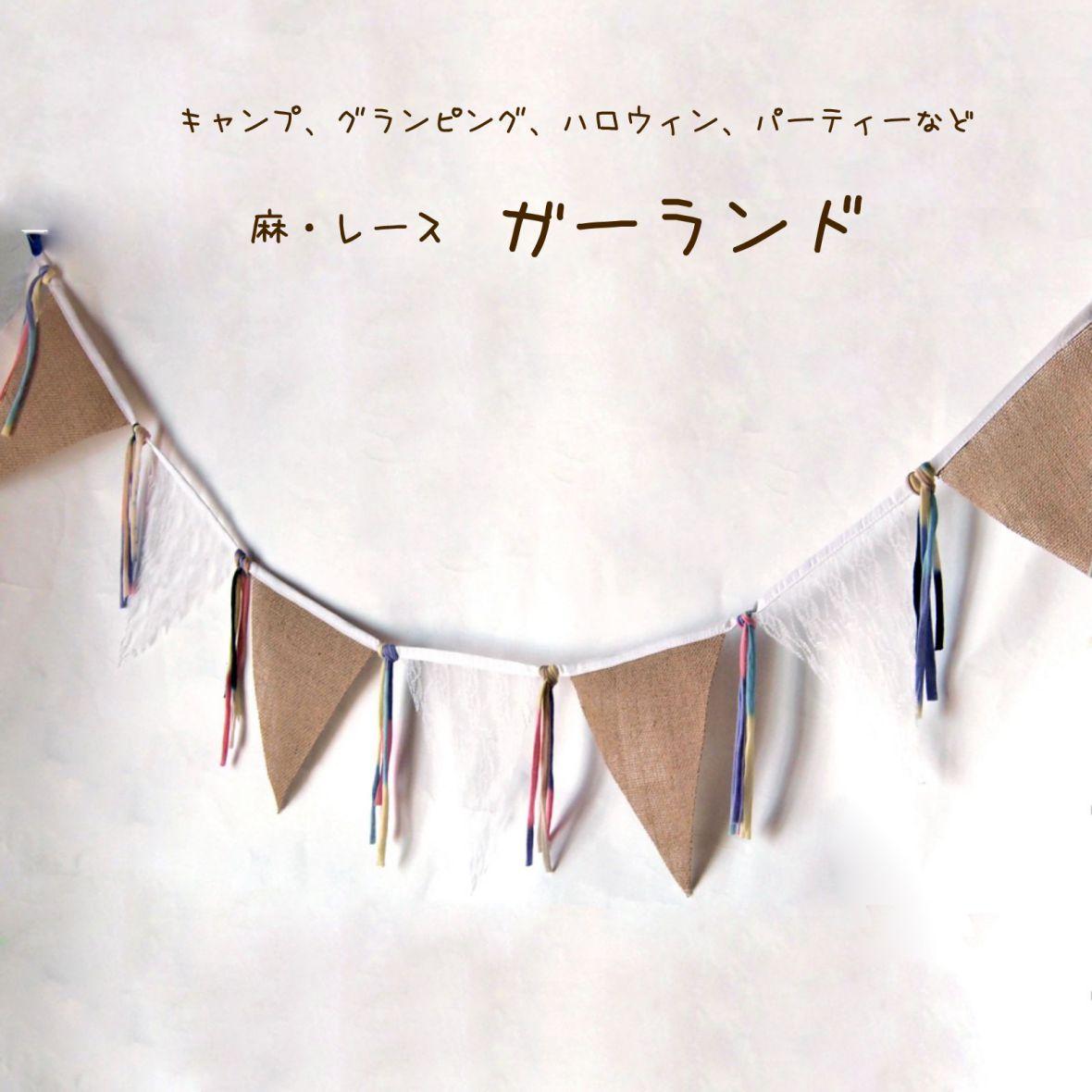 三角 旗 おしゃれ - 最高の畫像コレクション