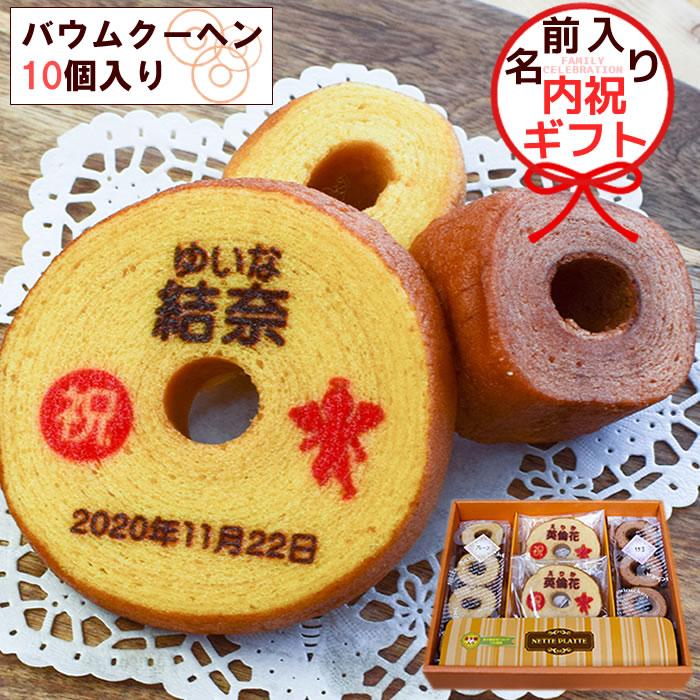 【楽天市場】希少糖入り 名入れバウムクーヘン 10個入り:マインド・ビー