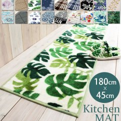 Cute Kitchen Rugs Inexpensive Table Sets Moc Mat Grand Champion Yokodzuna Wash Cool Tropical 45 180 Washable Rakuten Cm Simple Nordic X Carpet