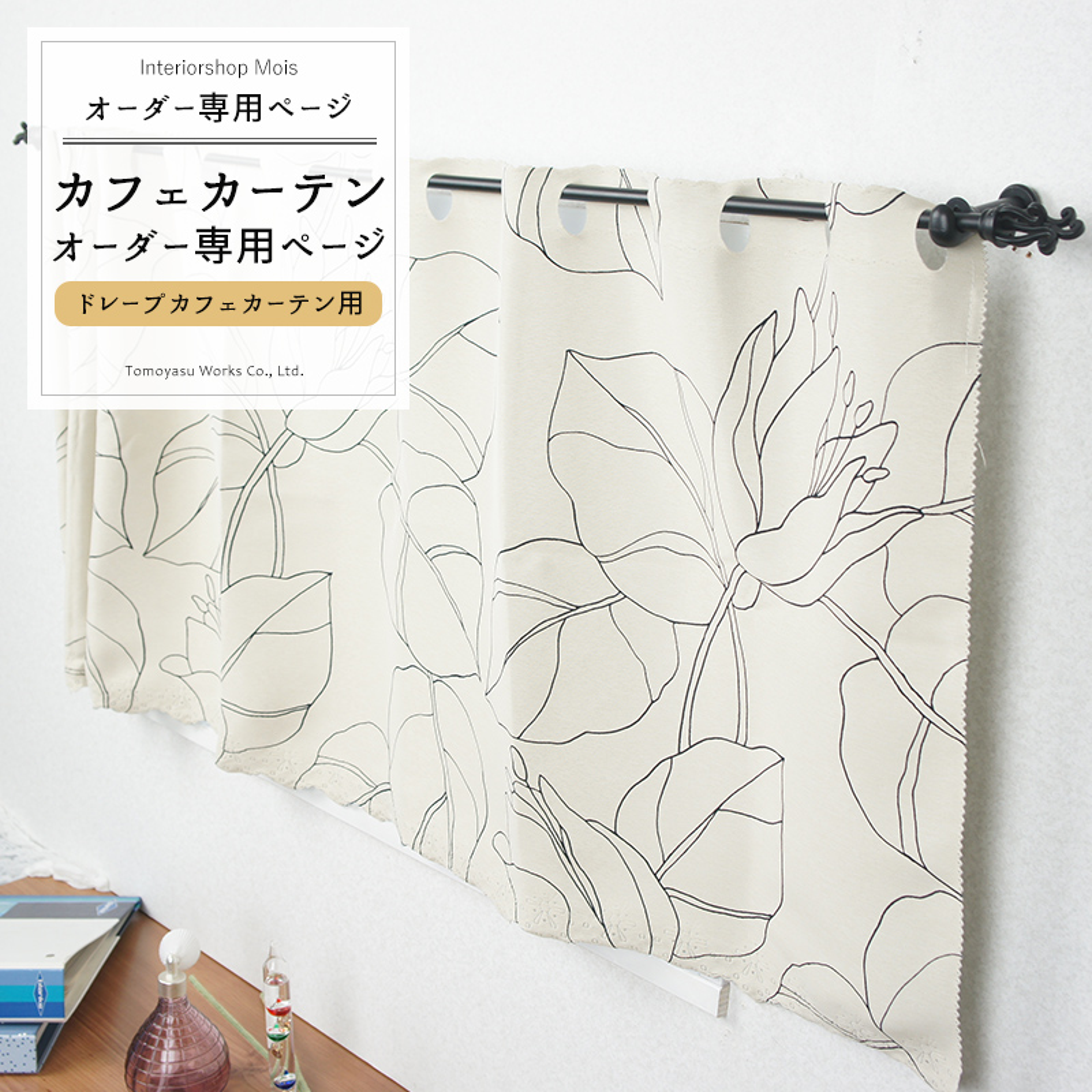 cafe kitchen curtains work shoes mois 尺寸订货 是发货 支柱棒子 并且选喜欢的窗帘布料 创立的咖啡厅 并且选喜欢的窗帘