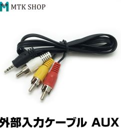 outside input cable aux av01 length approximately 50cm wiring 0 5m option product  [ 960 x 960 Pixel ]
