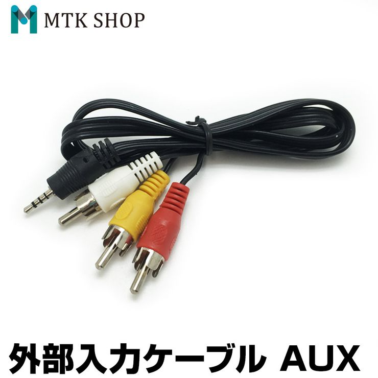 medium resolution of outside input cable aux av01 length approximately 50cm wiring 0 5m option product
