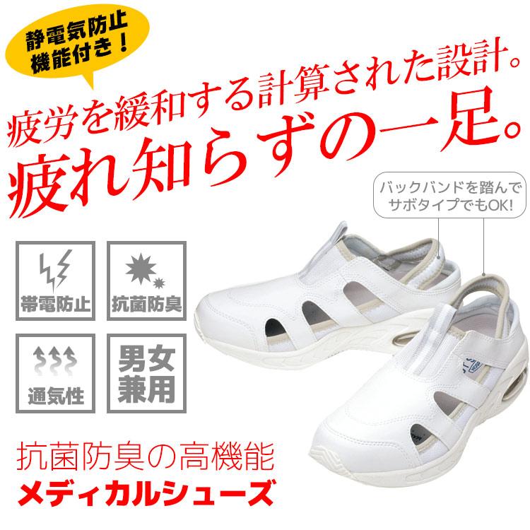 e-UNIFORM: 群沒有的不感到累的鞋醫生護士護理士醫院室內baki背皮帶護士鞋護士合身1 F-001   日本樂天市場