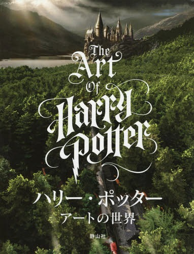 原タイトル:The of ハリー·ポッター Art アートの世界 Potter[本/雑誌] / / of 松岡佑子/日本語版監修 松岡佑子 ...