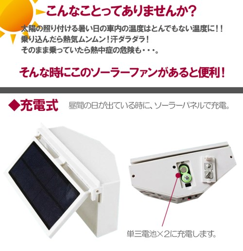 small resolution of  exhaust heat electric fan rubber fin wiring unnecessary with the double solar fan charge battery deployment
