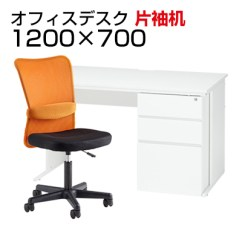 Office Chair Pedestal Luxury Chairs Com Desk Single 1200 X 700 Mesh Chat Set Computer Desks Furniture