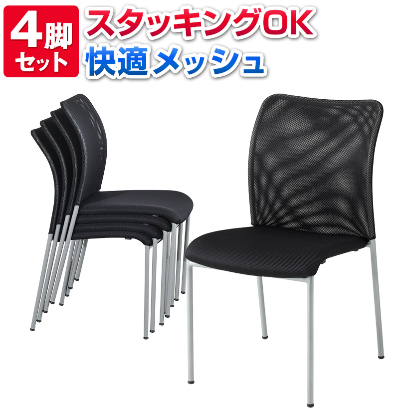 folding z chair lift chairs harvey norman office com meeting mesh and without stack gi ht 7501 stacking conference for room 095312 c cheap