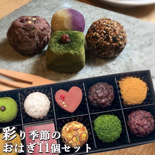 【楽天市場】彩り季節のおはぎ11種セット (Bean jam rice cake) 利休箸付 大分製餡 みつあん...