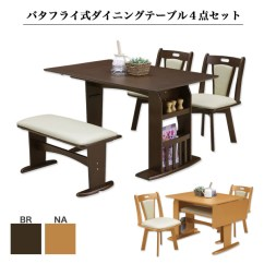 Rubberwood Butterfly Table With 4 Chairs Chair Cover Rental Party Ookawakagu Two Seat And Dining Set