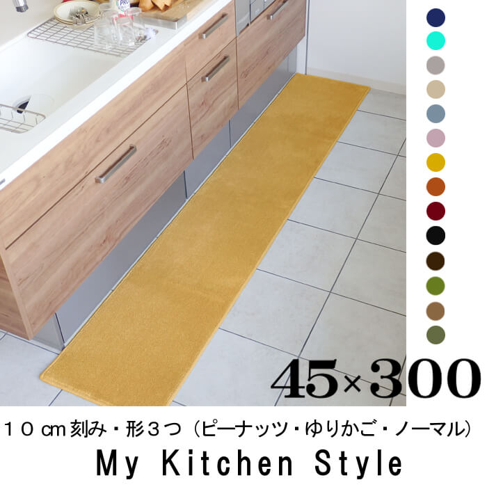 long kitchen rugs islands home depot orizin 厨房垫300 45 300 我厨房风格斯堪的纳维亚厨房垫现代厨房垫长 我厨房风格斯堪的纳维亚厨房