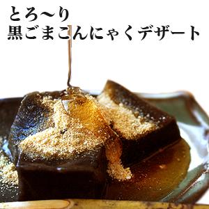 【楽天市場】こんにゃく スイーツ とろ〜り黒ごまこんにゃく デザート 内容量1個200g 低カロ...