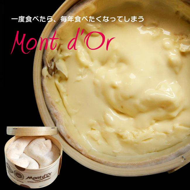 【楽天市場】ウォッシュ チーズ モンドール AOP 350~400g フランス産 1個でも送料無料 季...
