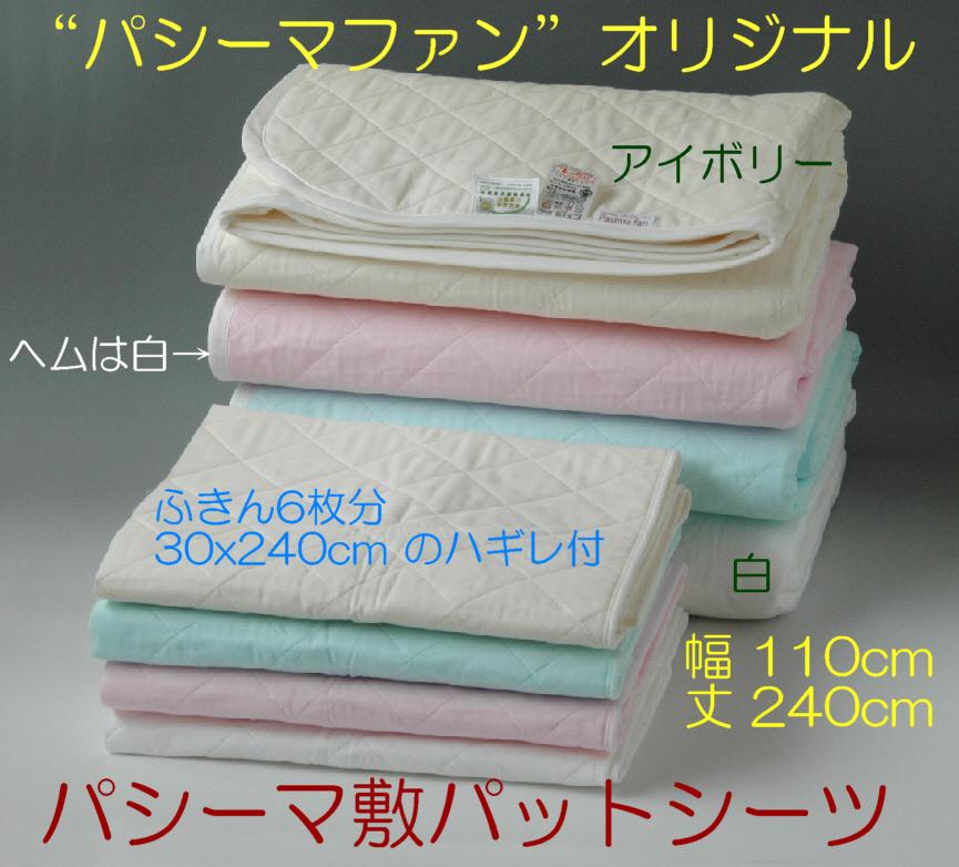 pasima | 日本樂天市場: 單床床單 110x240cm + 30x240cm