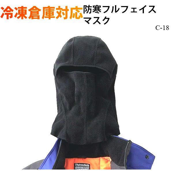 【楽天市場】冷凍倉対応フルフェイスマスク《C-18》フリー ...