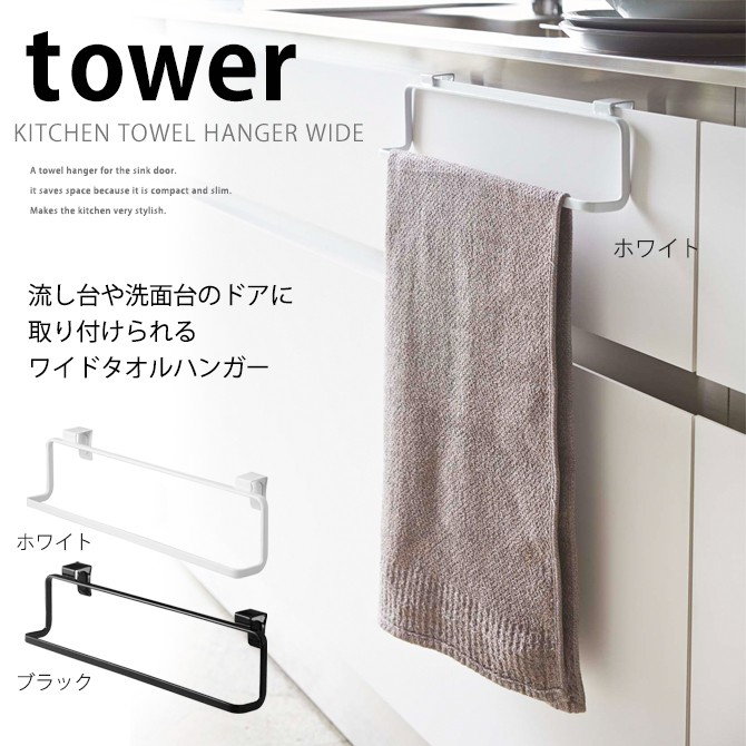 kitchen towel bar pictures of country french kitchens r e zakkaya hanger iron tower wide simple modern goods the which is attached to door a sink and washstand i can take it without folding