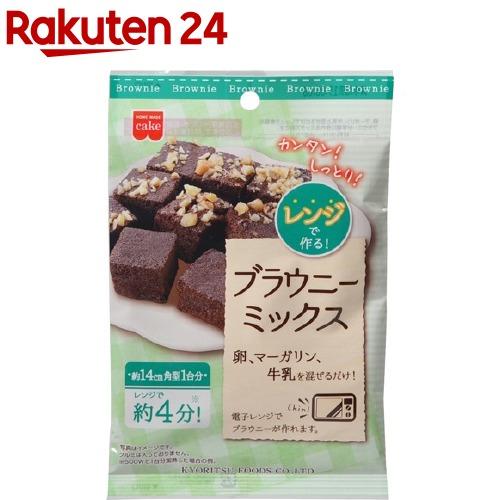 【楽天市場】HomemadeCAKE レンジで作るブラウニーミックス(80g)【Home made CAKE】:楽天24