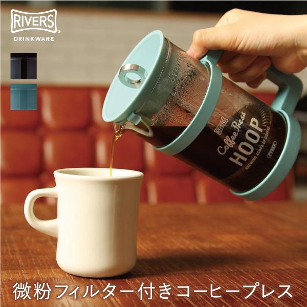 【楽天市場】RIVERS(リバーズ)/コーヒープレス フープ【COFFEE PRESS HOOP デザイン雑貨...