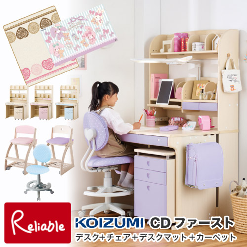 desk chair for carpet stool low reliable cd first chairs 3 point set girls koizumi three points of sets the