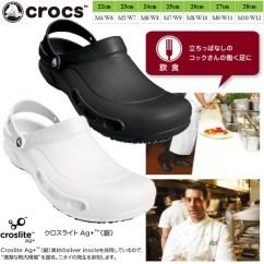 Crocs Kitchen Shoes Drop Leaf Table Chairs Reload Of Womens Mens Bistro 10075 Lightweight Sandal Clog Work Cock Sabo Black White Fs04gm