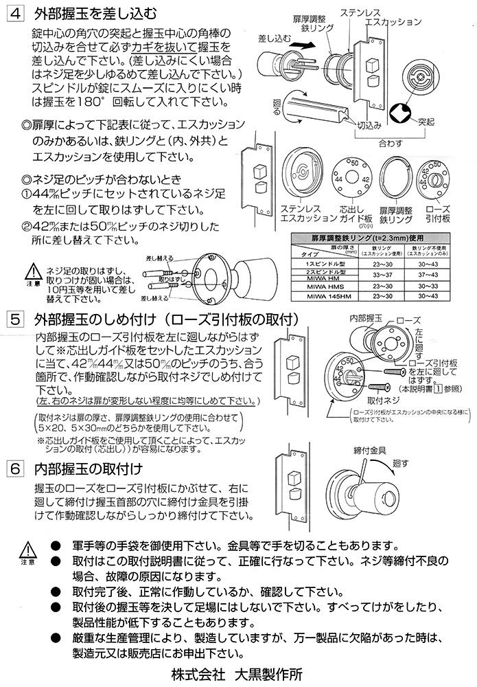 【楽天市場】エージェント万能型取替握玉GMD-500ディンプルキー キー5本付☆☆ディンプル インテグラル鍵☆☆:リ