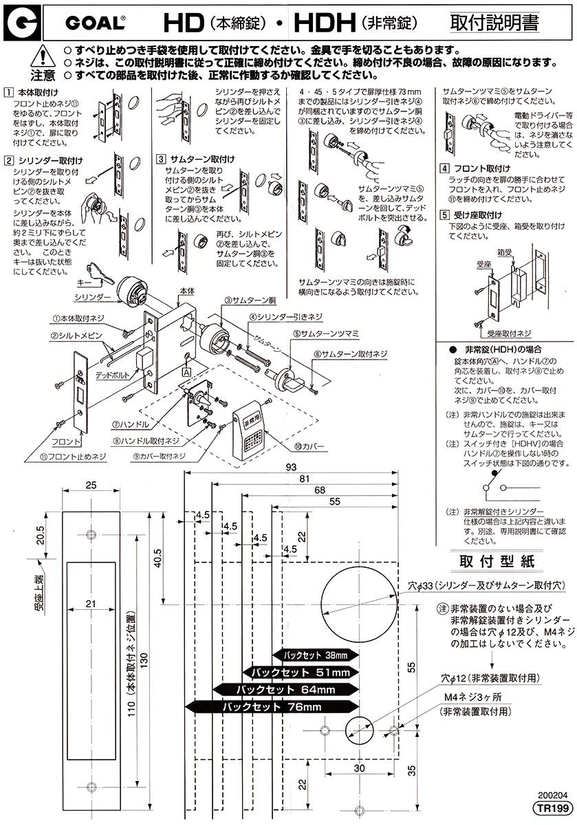 【楽天市場】ゴール社本締錠 両面シリンダーGP-HD-6 ステン色(#11)バックセット51ミリ戸厚43ミリ~53