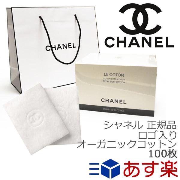 【楽天市場】シャネル コットン レディース オーガニックコットン 100枚入 シャネルロゴ入り ...