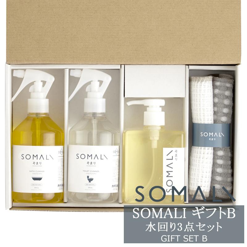 【楽天市場】SOMALI そまり ギフトセットB 水周り3点セット 木村石鹸 《即納可》[水回り 掃...