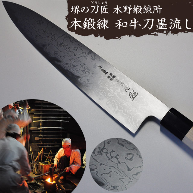 kitchen laminate chef design sakainohamonoyasan kokaji 此培训牛肉叶片suminagashi 240 mm 2400570 美津浓培训研究所 日本厨房