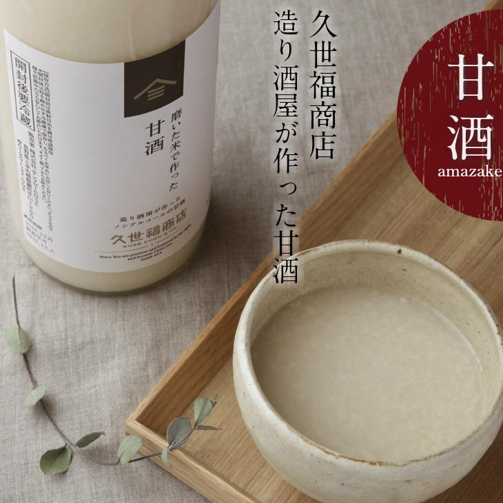 【楽天市場】【久世福商店】磨いた米で作った 甘酒<ノンアルコール・砂糖不使用>:サンク...