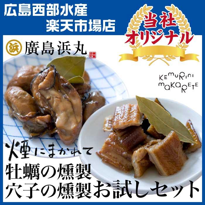 【楽天市場】〜煙にまかれて〜 牡蠣の燻製と穴子の燻製 オリーブオイル漬け お試し3点セット...