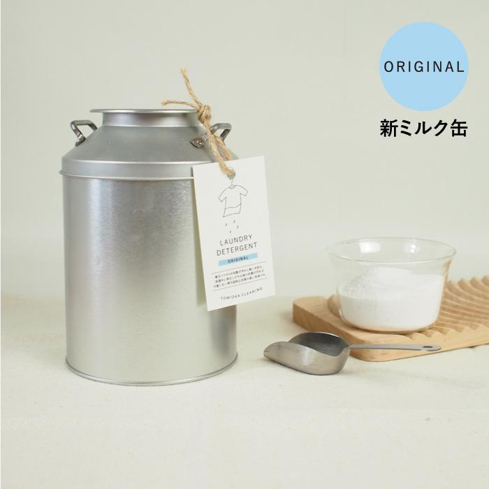 【楽天市場】オリジナル洗濯洗剤新ミルク缶入りにステンレス計量スプーン付:せんたく日和