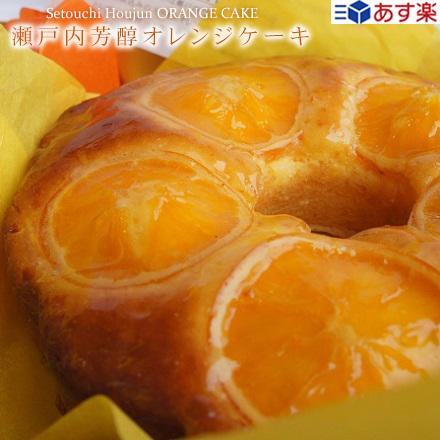 【楽天市場】瀬戸内芳醇オレンジケーキ エントリーで全ショップ対象2ショップポイント4倍 内...