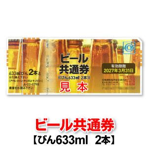 【楽天市場】ビール共通券/ビール券/びん633ml2本:商品券販売センター