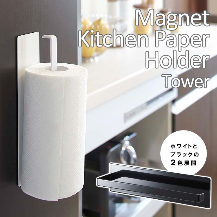 kitchen magnets washable runners smart 磁鐵廚房卷紙架塔fs4gm 日本樂天市場