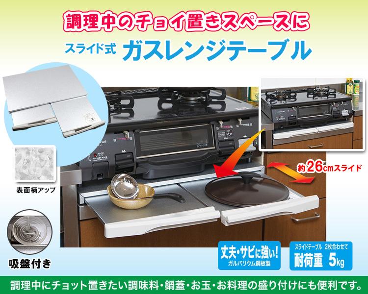 Smart Kitchen: 放映裝置式煤氣竈桌子 | 日本樂天市場