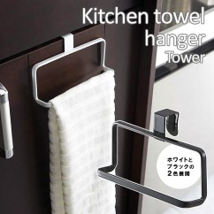 Kitchen Towel Hanger Salamander Equipment Smart Tower Fs3gm Rakuten Global Market