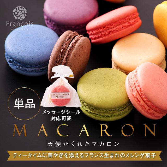 【楽天市場】リボン付 マカロン 単品プチギフト 退職 お礼 お世話になりました お菓子 結婚式...