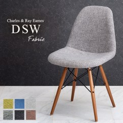 Dining Chairs Fabric World Market Outdoor Storage G Denim Eames Dsw Taking Cushion Shell Chair Emscher Charles Ray Wood Leg Nordic